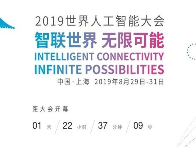 2019世界人工智能大会 开展10场主题论坛