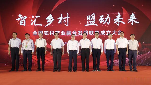 智汇乡村 融合发展 全国农村产业融合发展联盟成立