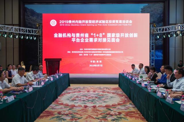 """金融机构与贵州省""""1+8""""国家级开放创新平台企业对接见面在贵阳举行"""