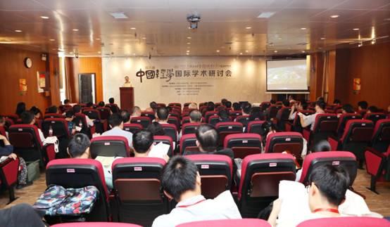 第八届中国经学国际学术研讨会在岳麓书院召开