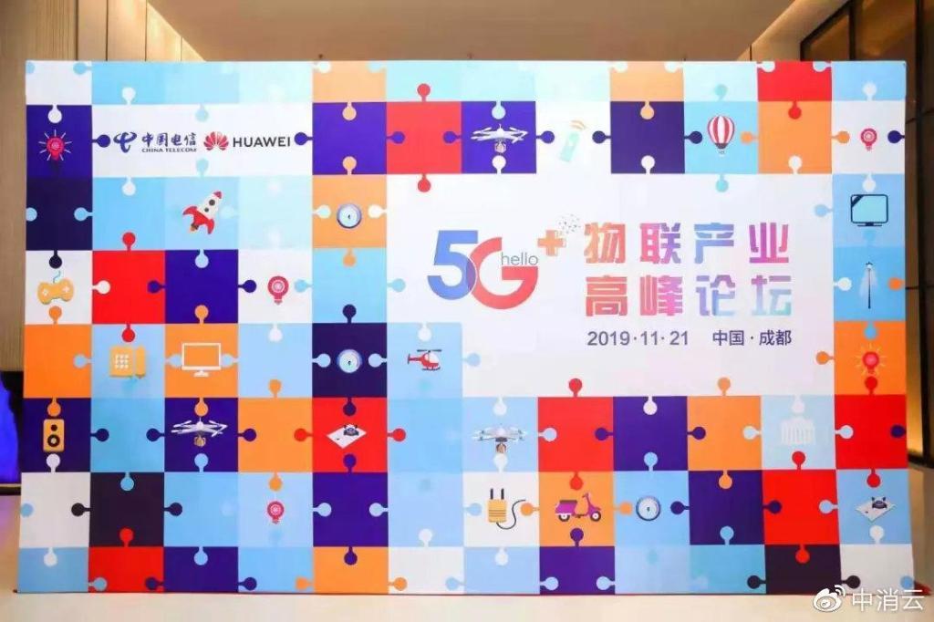 中消云智慧消防亮相中国电信5G+物联产业高峰论坛,共展万物互联蓝图