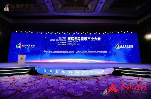 首届世界显示产业大会在合肥开幕 加速构建新型显示产业生态圈