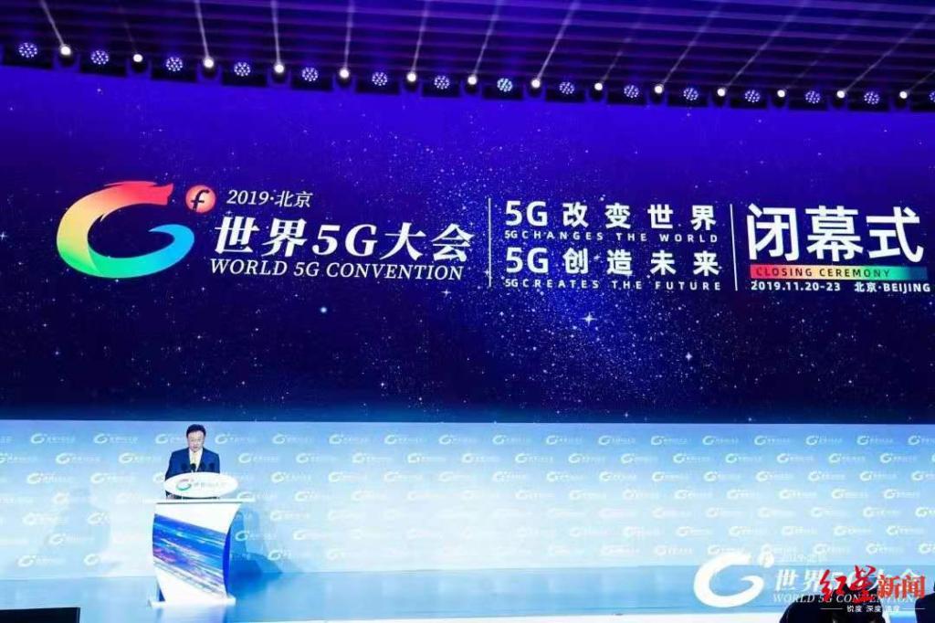世界5G大会闭幕 3大运营商设立产业基金