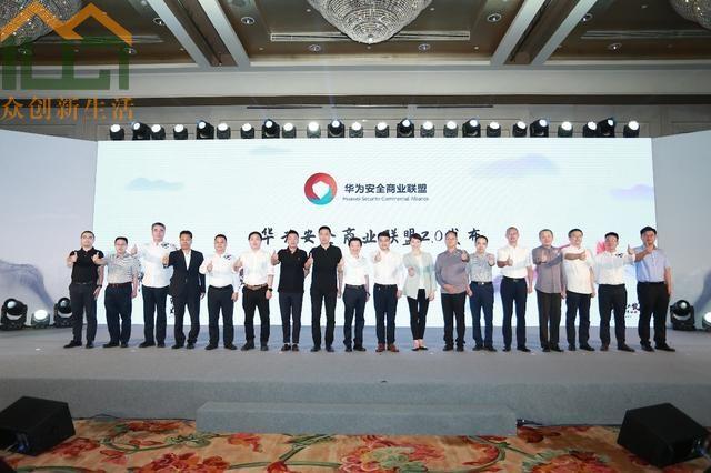 华为安全商业联盟2.0启动 共同保护数字世界安全